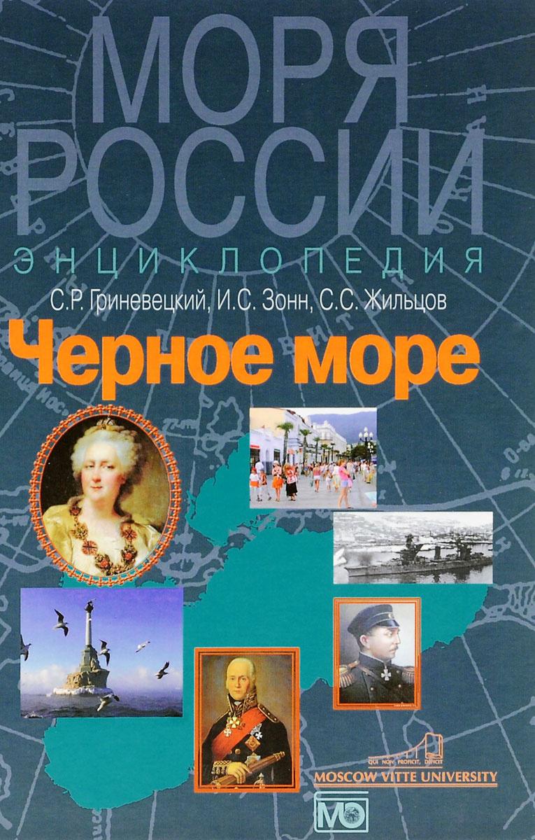 Черное море. Энциклопедия #1