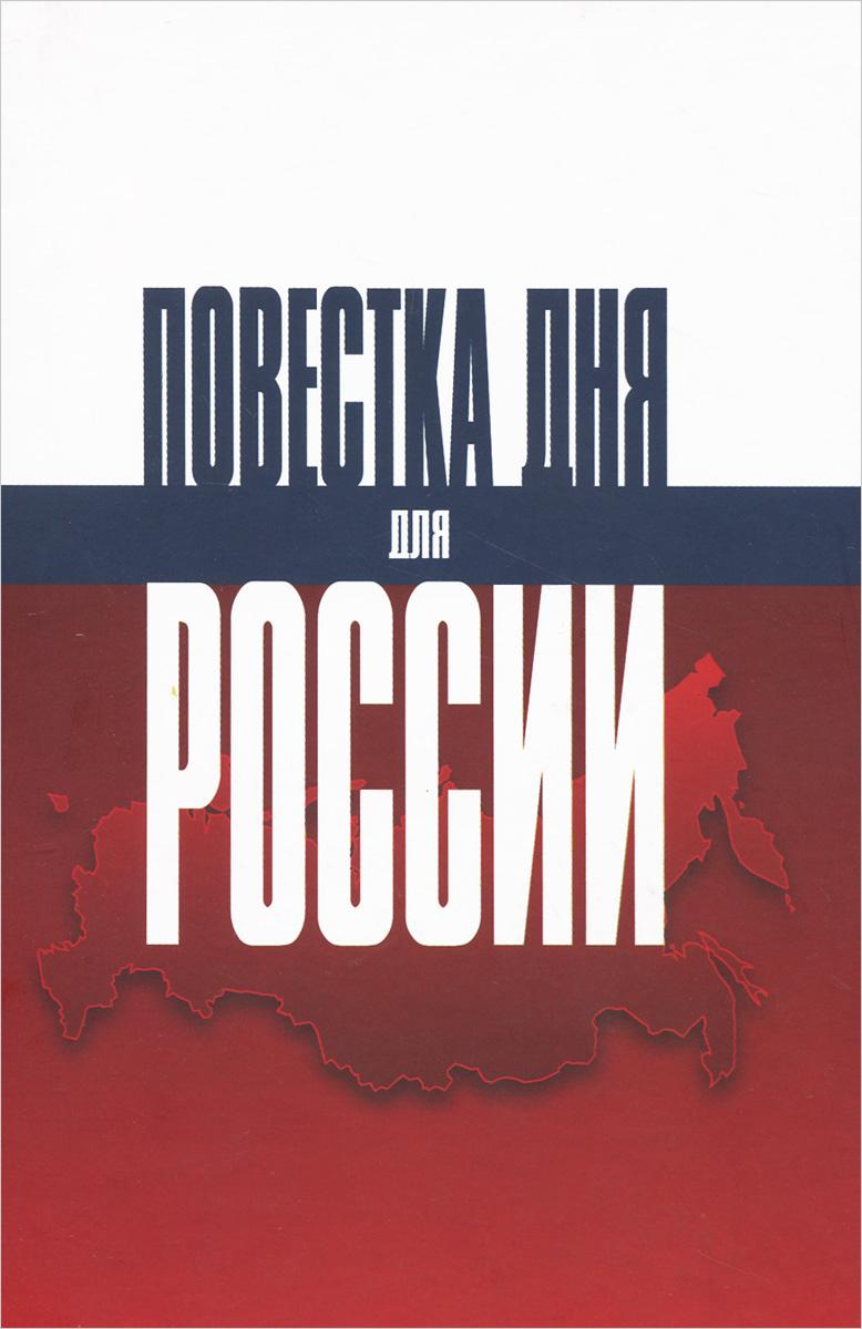 Повестка дня для России #1