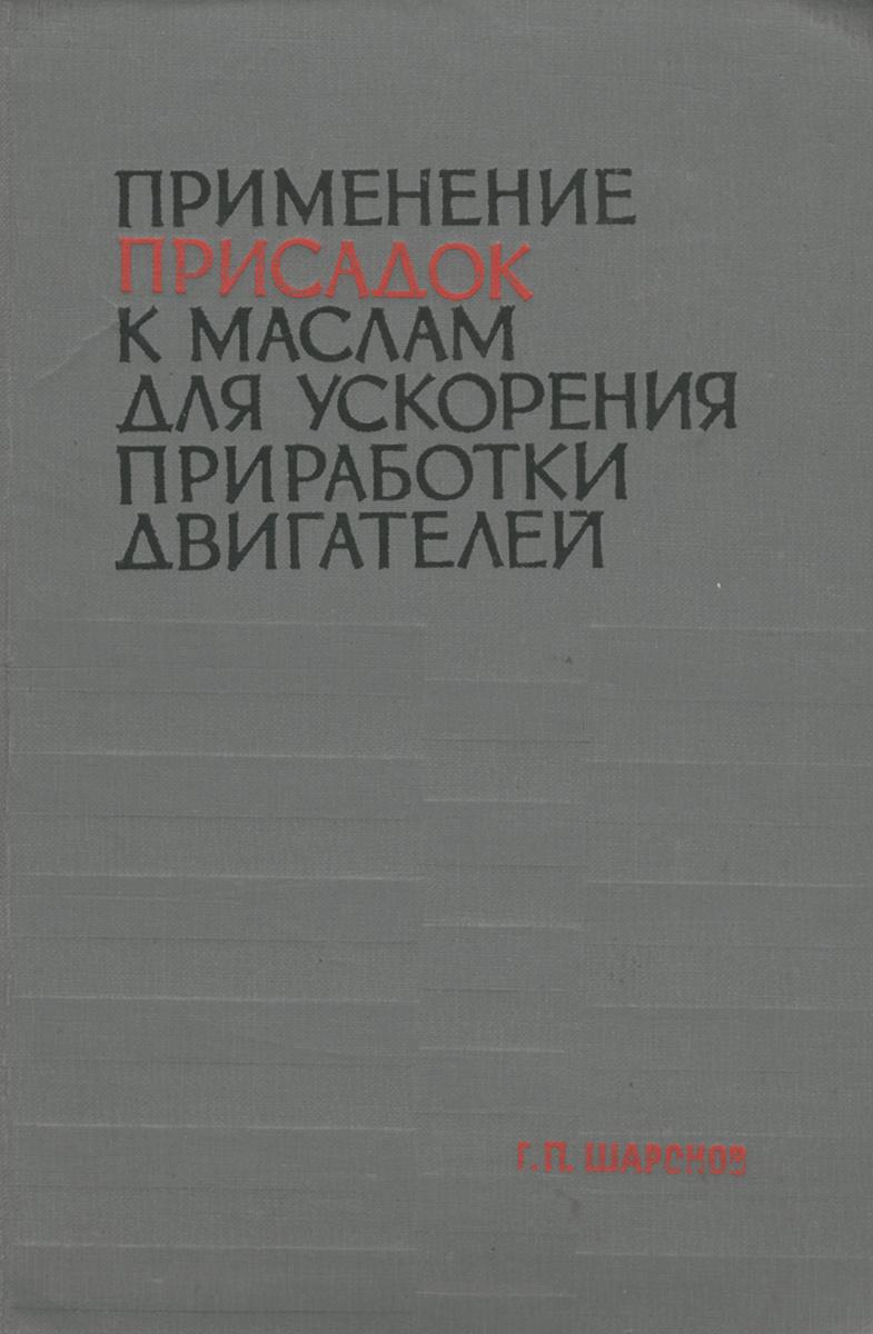 Применение присадок к маслам для ускорения приработки двигателей | Шаронов Геннадий Прокофьевич  #1