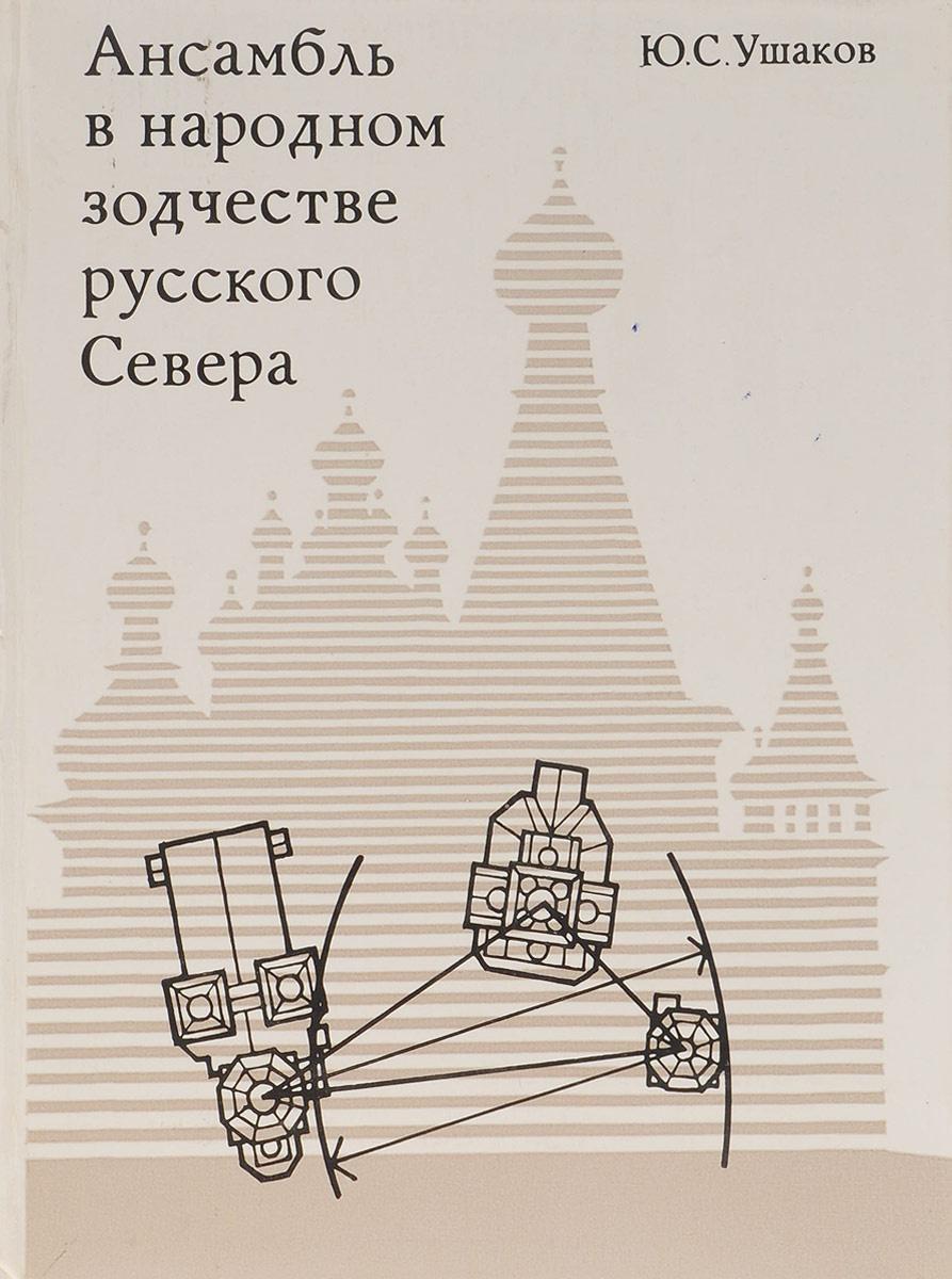 Ансамбль в народном творчестве русского Севера. Пространственная организация, композиционные приемы, #1