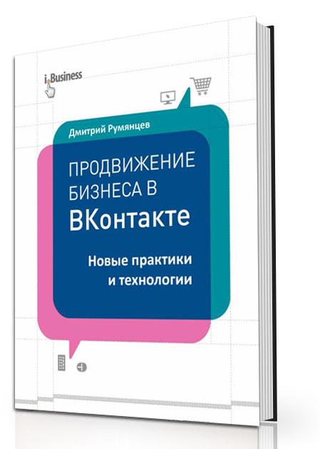 Продвижение бизнеса в ВКонтакте. Новые практики и технологии  #1