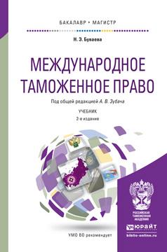 Международное таможенное право. Учебник | Буваева Наталья Эрнестовна  #1