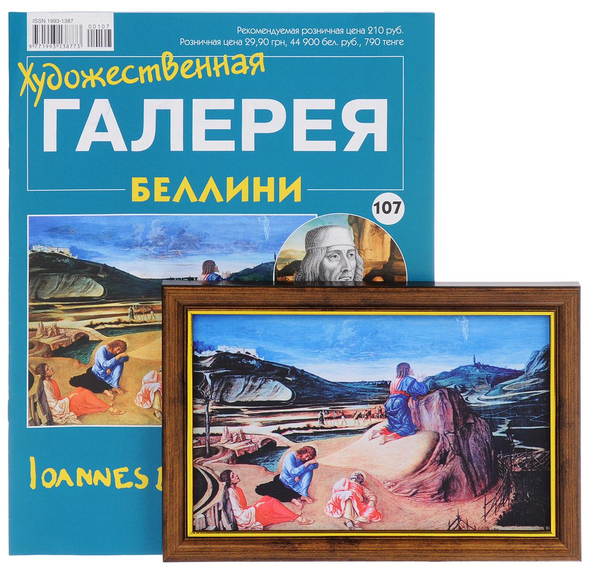 """Журнал """"Художественная галерея"""" №107 #1"""