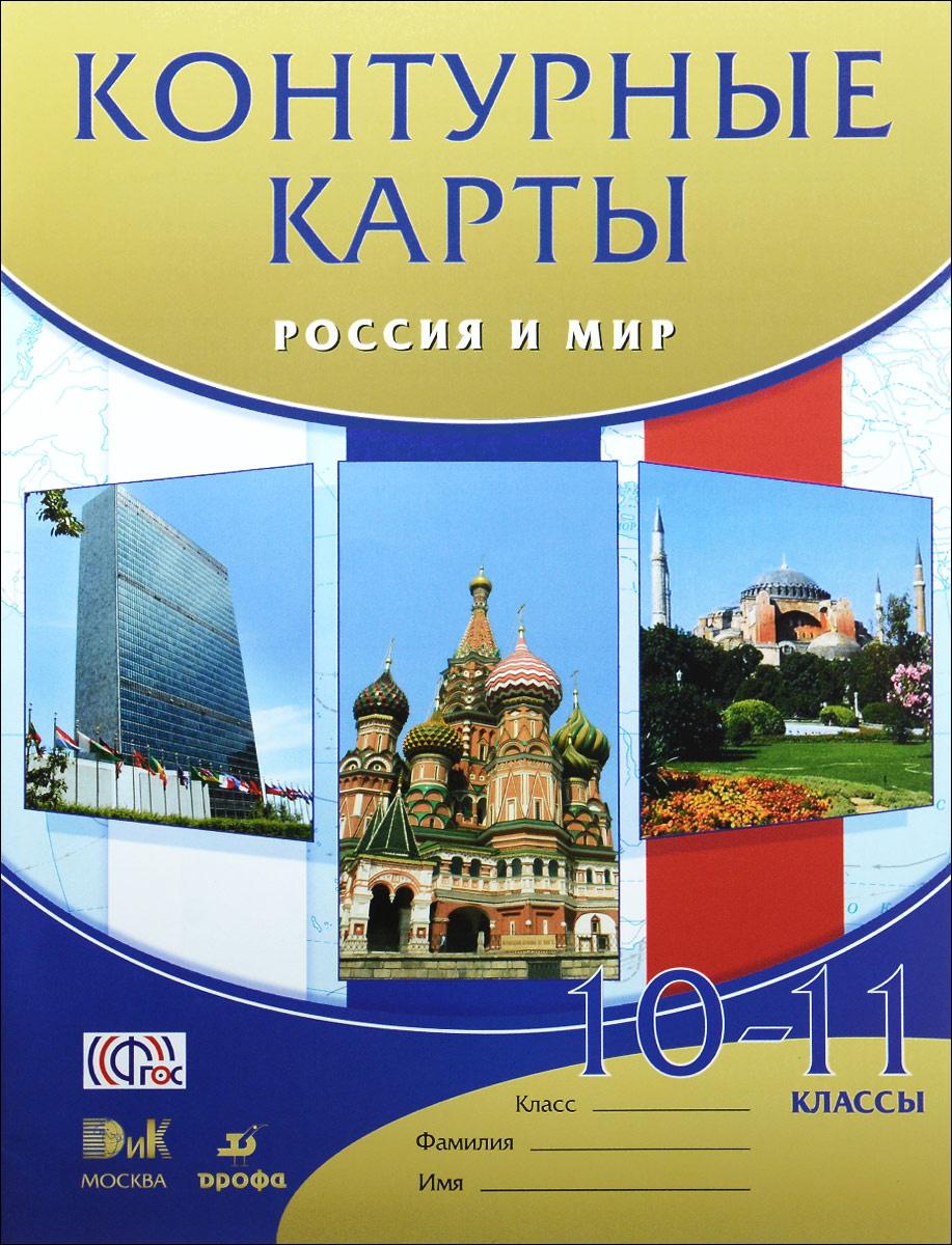 Россия и мир. 10-11 классы. Контурные карты #1