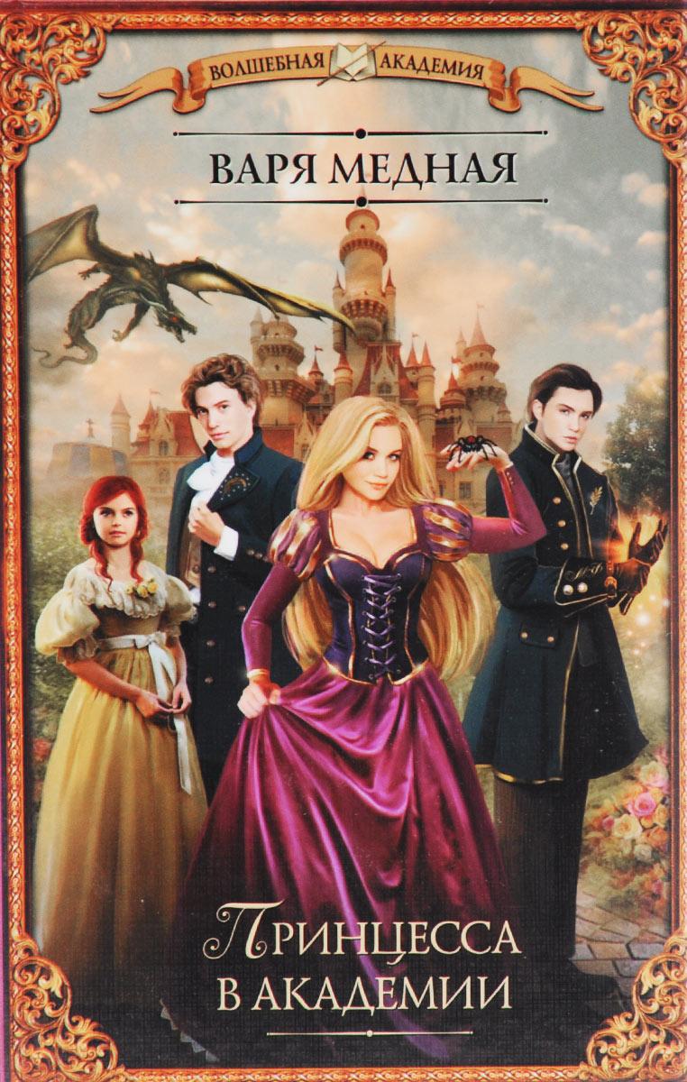 Принцесса в академии   Медная Варя #1