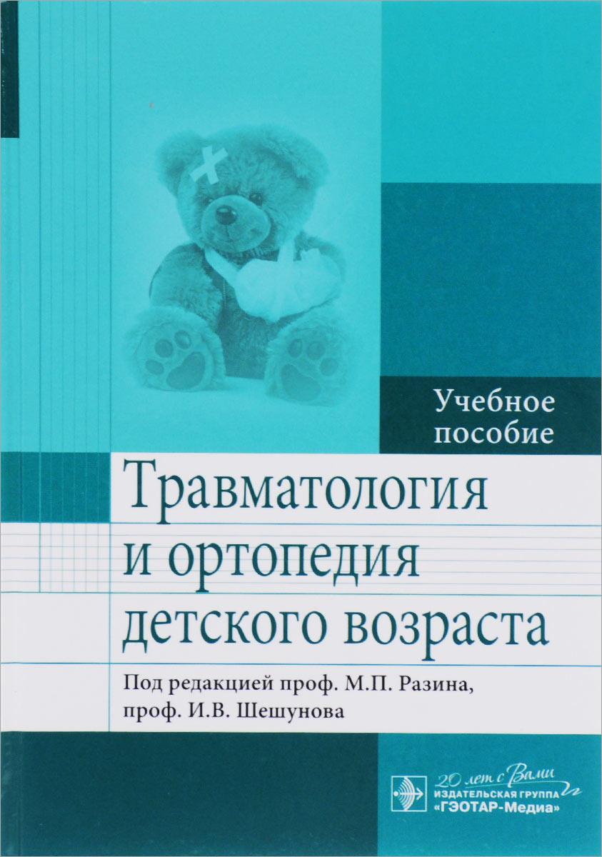 Травматология и ортопедия детского возраста. Учебное пособие | Галкин Валерий Николаевич, Сухих Николай #1