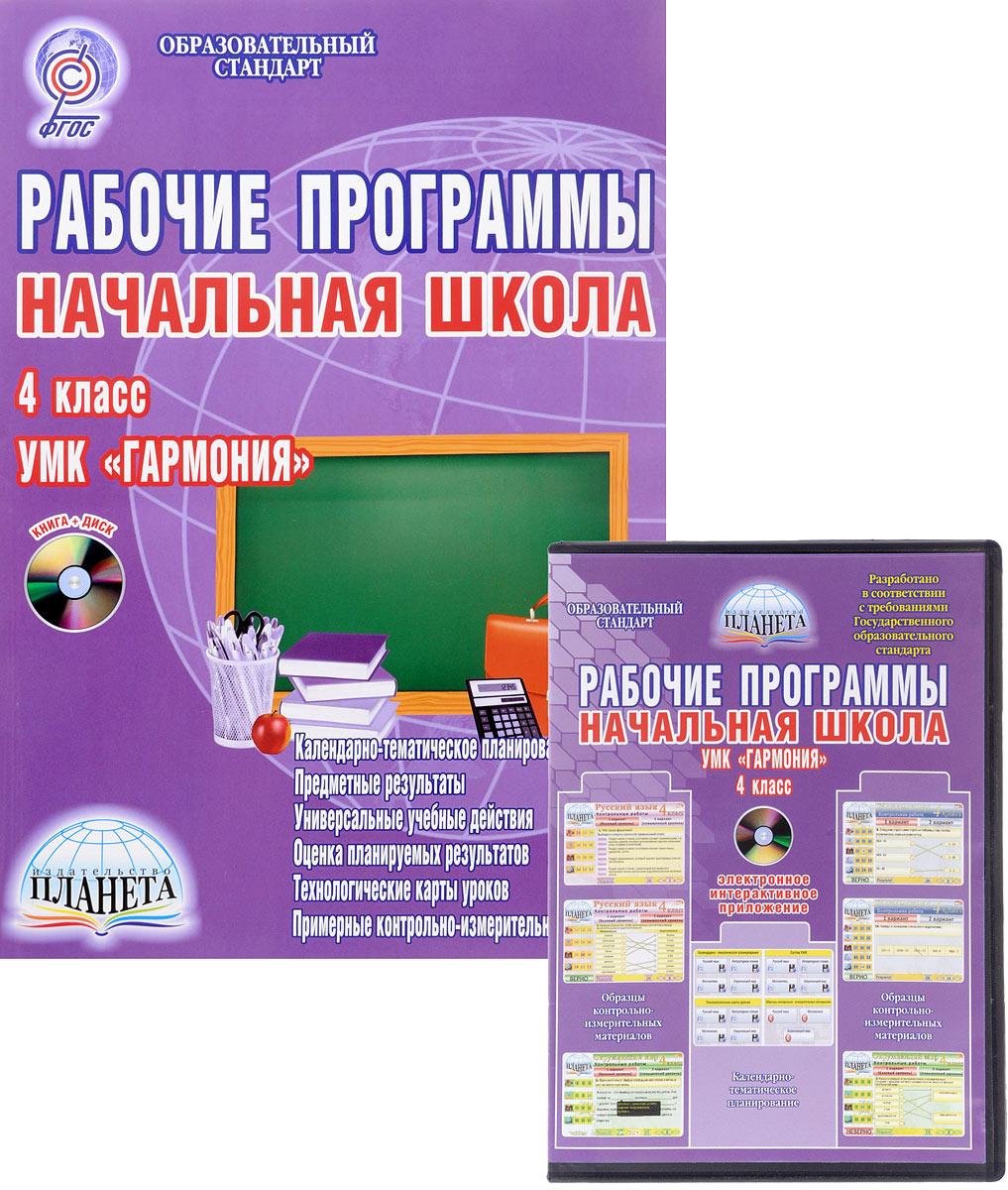 """Начальная школа. 4 класс. Рабочие программы. К УМК """"Гармония"""" (+ CD-ROM)  #1"""