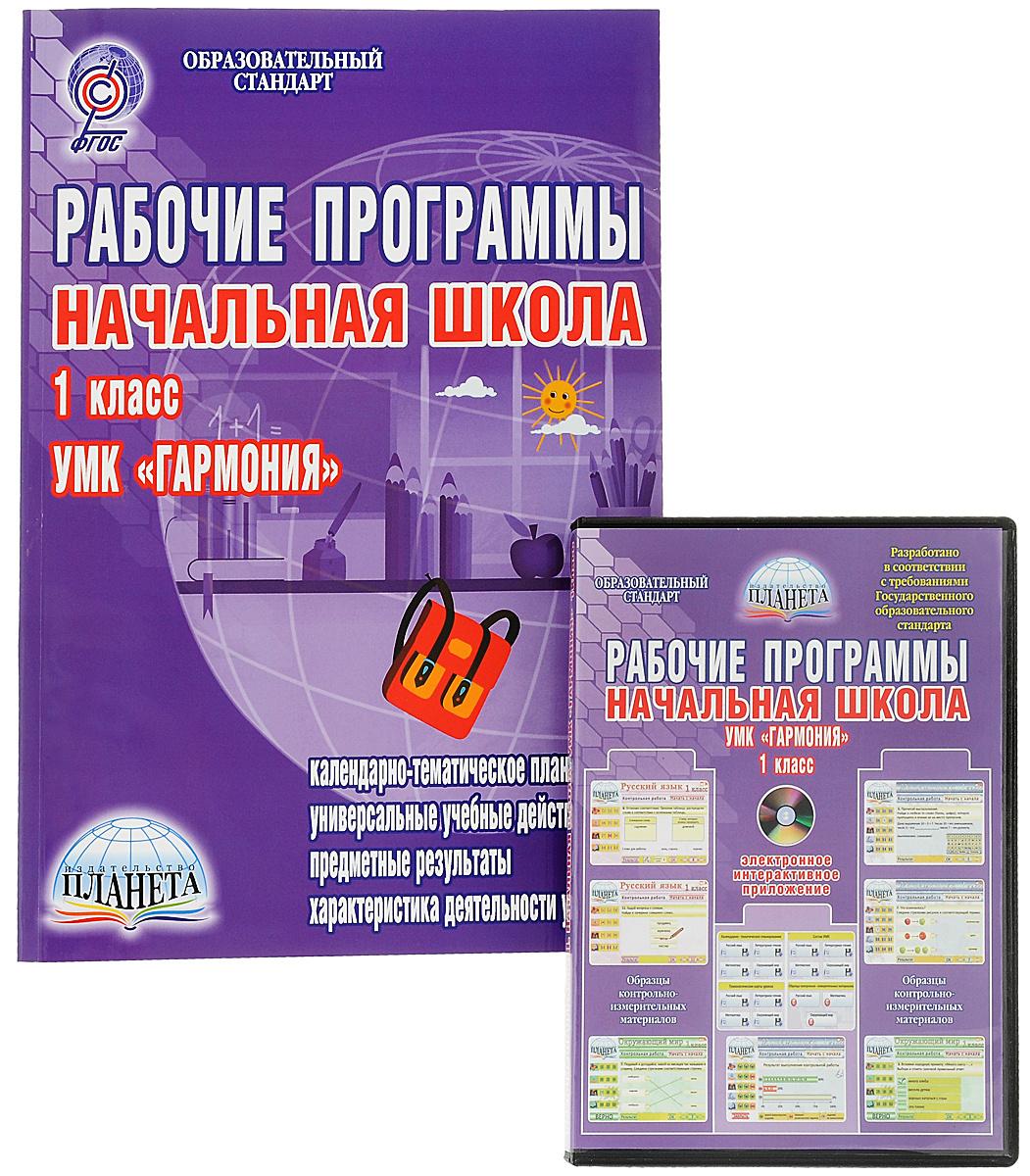 """Начальная школа. 1 класс. Рабочие программы. К УМК """"Гармония"""" (+ CD-ROM)  #1"""