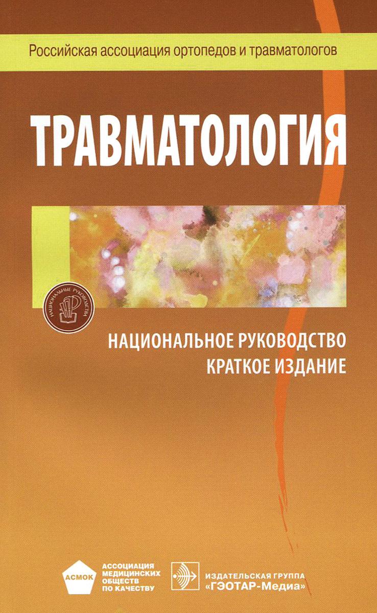 Травматология. Национальное руководство. Краткое издание  #1