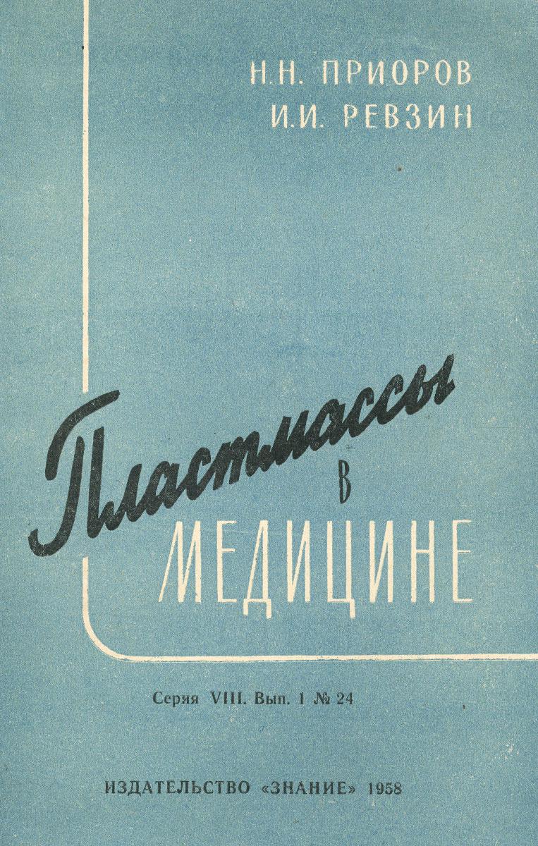 Пластмассы в медицине | Приоров Николай Николаевич, Ревзин Иосиф Ильич  #1