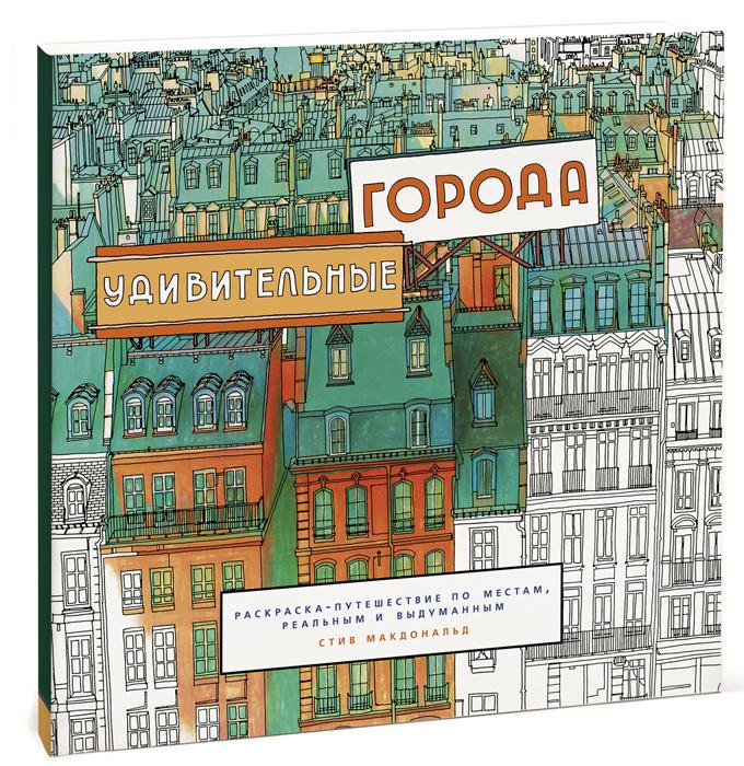 Удивительные города. Раскраска-путешествие по местам, реальным и выдуманным | Макдональд Стив  #1
