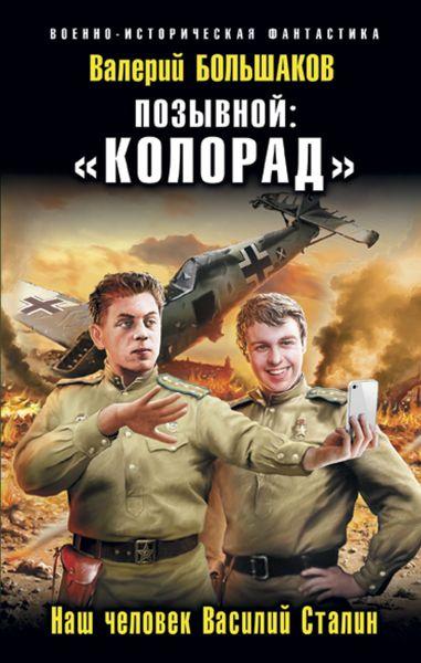 Позывной: «Колорад». Наш человек Василий Сталин | Большаков Валерий Петрович  #1
