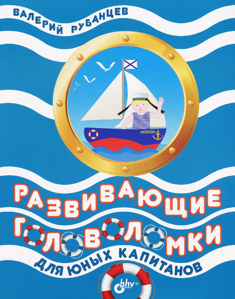 Развивающие головоломки для юных капитанов   Рубанцев Валерий Дмитриевич  #1