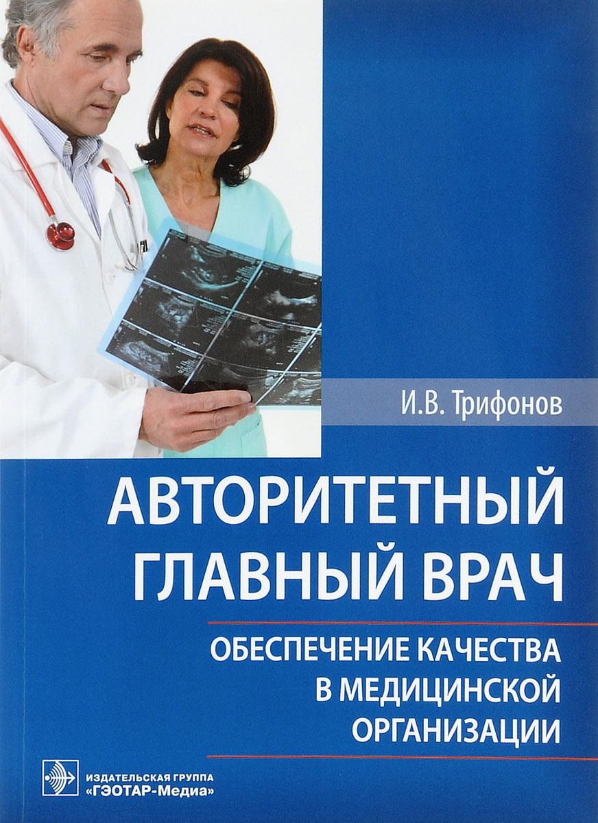 Авторитетный главный врач. Обеспечение качества в медицинской организации | Трифонов Илья Вадимович  #1