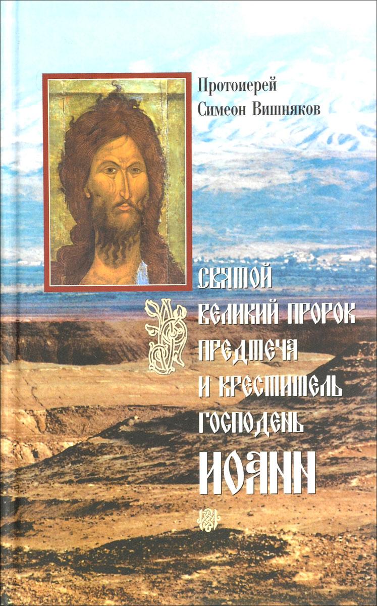 Святой Великий Пророк Предтеча и Креститель Господень Иоанн | Протоиерей Симеон Вишняков  #1