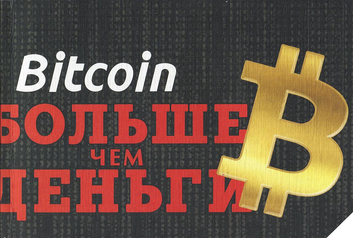 Bitcoin. Больше чем деньги #1