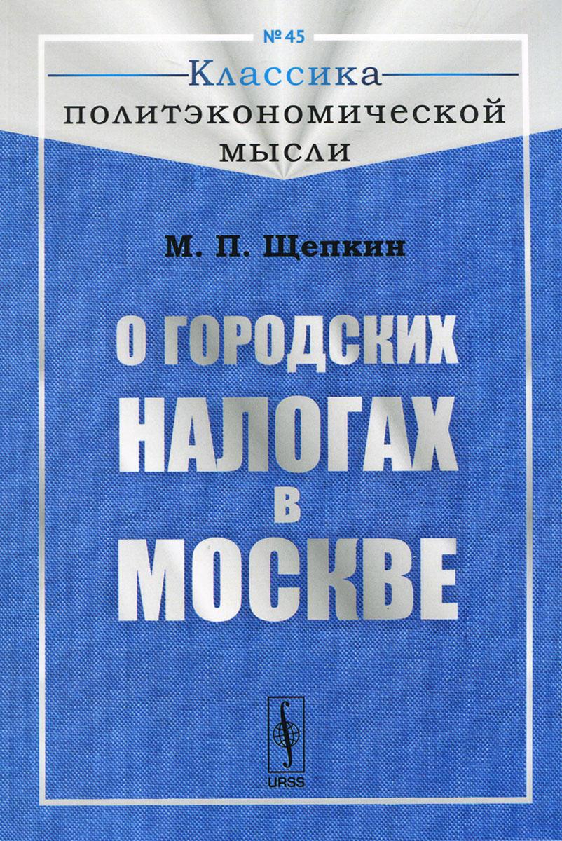 О городских налогах в Москве #1