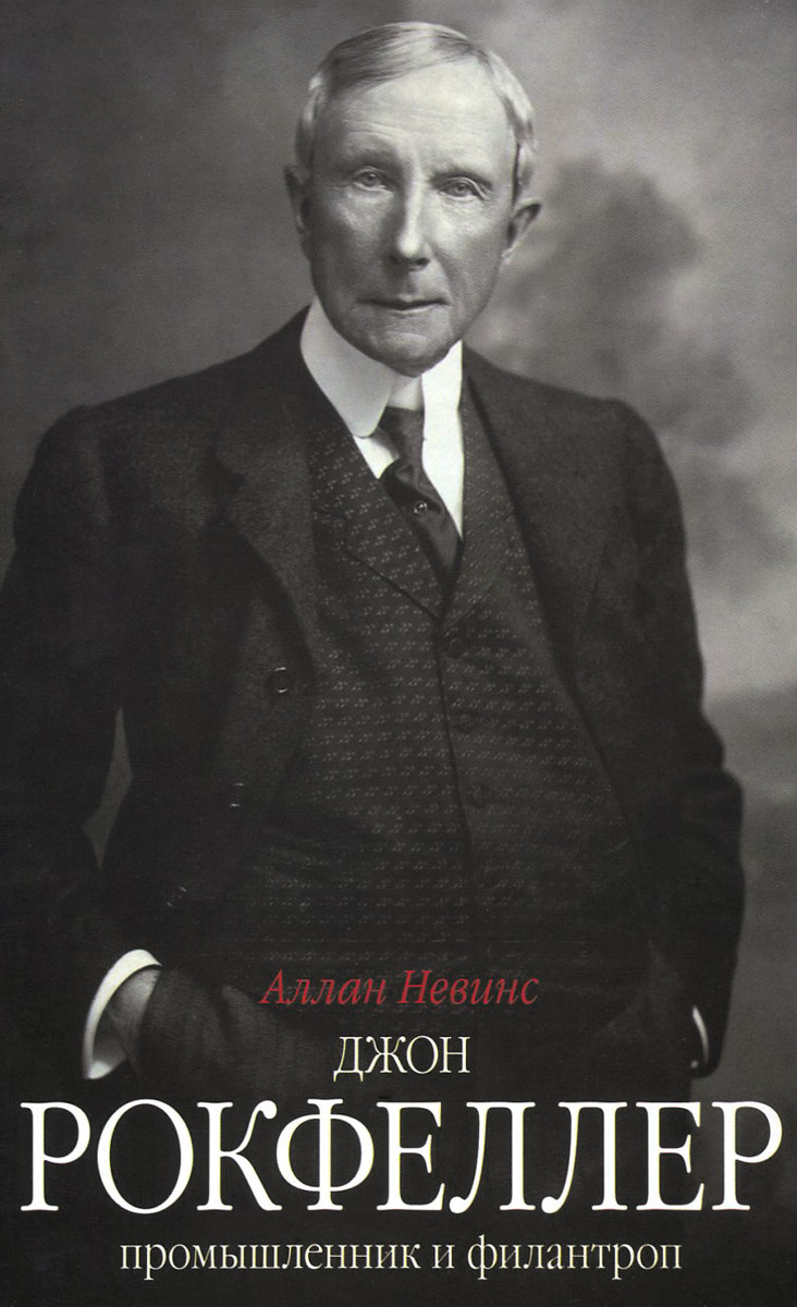 Джон Д. Рокфеллер. Промышленник и филантроп #1