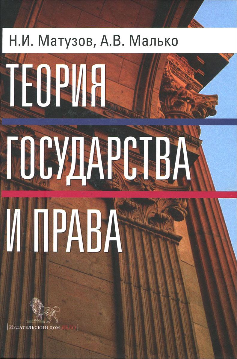 Теория государства и права. Учебник   Матузов Николай Игнатьевич, Малько Александр Васильевич  #1