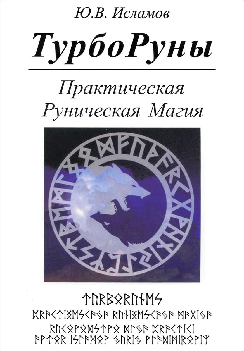 ТурбоРуны. Практическая Руническая Магия | Исламов Юрий Владимирович  #1