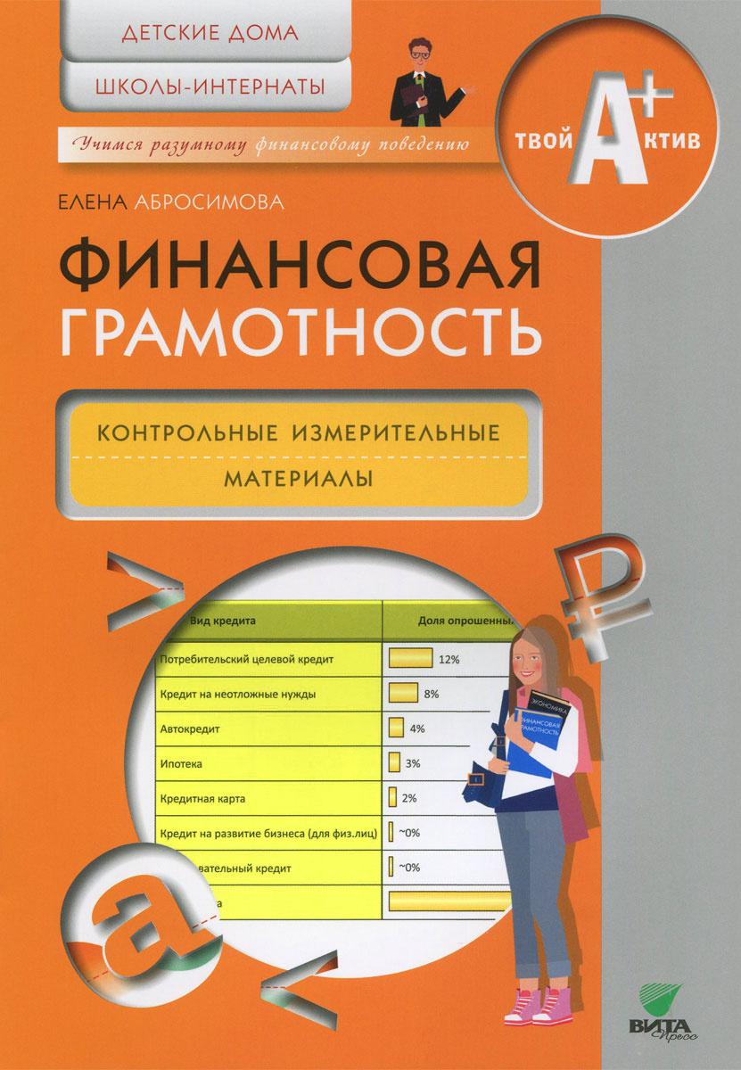Финансовая грамотность. Контрольные измерительные материалы. Детские дома, школы-интернаты   Абросимова #1
