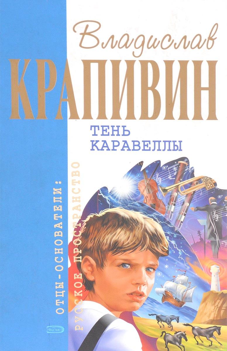 Тень Каравеллы | Крапивин Владислав Петрович #1