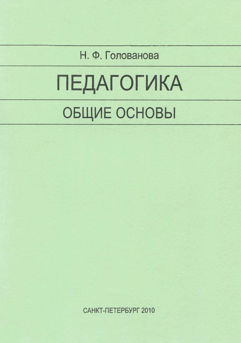 Педагогика. Общие основы. Учебно-методическое пособие #1