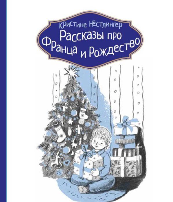 Рассказы про Франца и Рождество #1