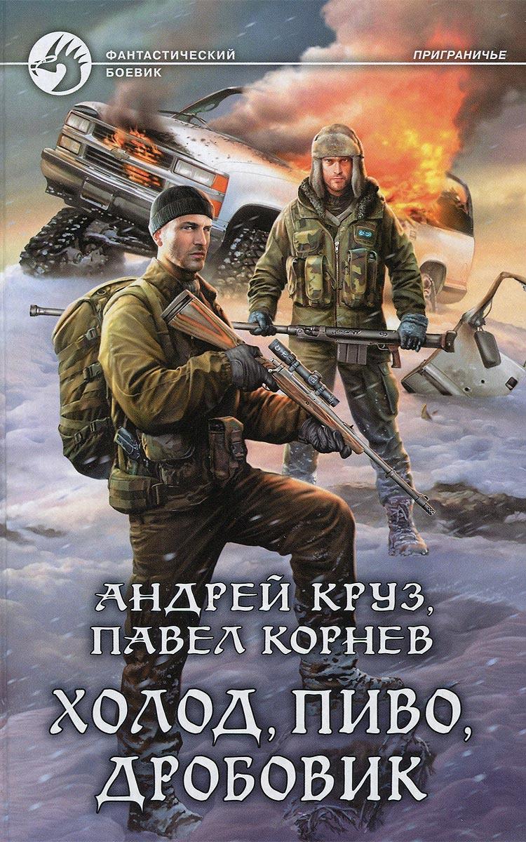Холод, пиво, дробовик   Круз Андрей, Корнев Павел Николаевич  #1