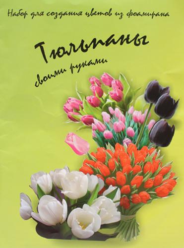 """Набор для создания цветов из фоамирана АртНева """"Тюльпан"""". st-0307  #1"""