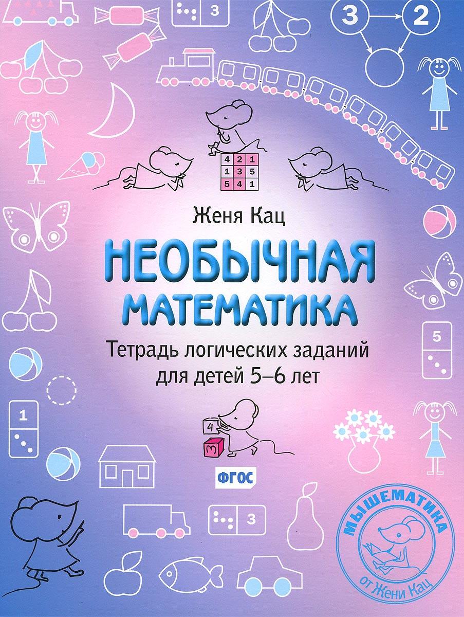 Необычная математика. Тетрадь логических заданий для детей 5-6 лет  #1