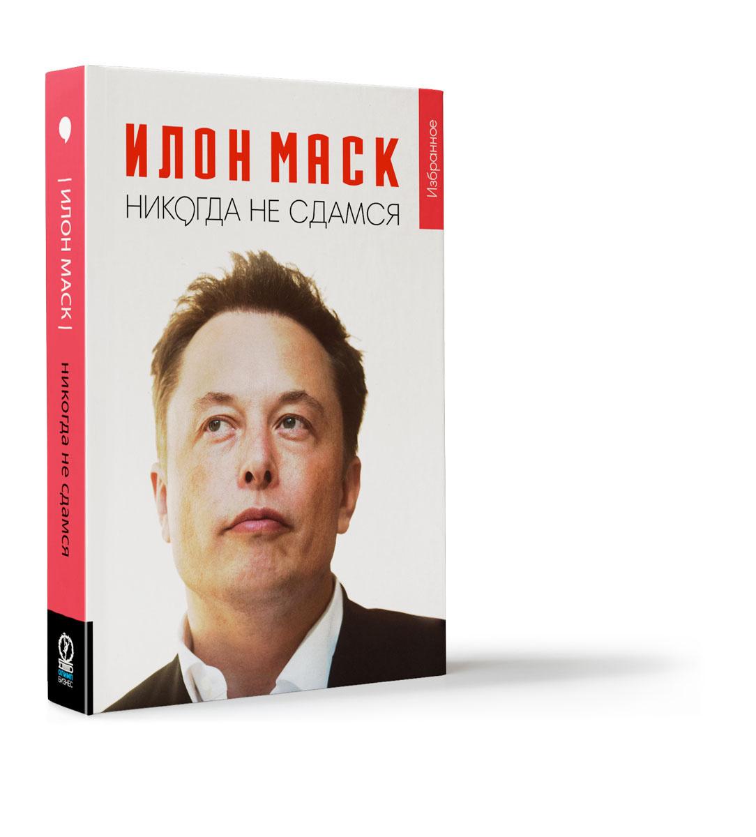"""Илон Маск. """"Никогда не сдамся"""" #1"""