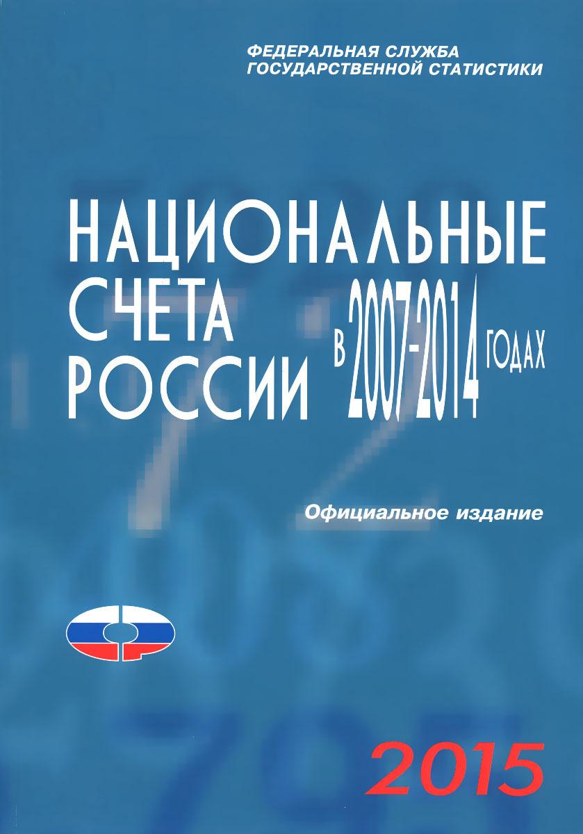 Национальные счета в России в 2007-2014 годах. Статистический сборник  #1