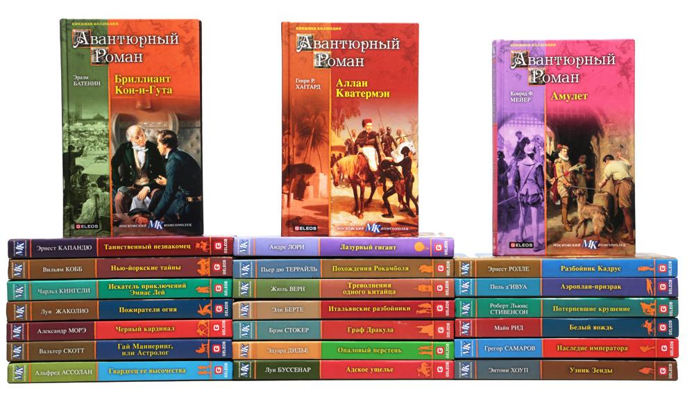 Авантюрный роман (комплект из 23 книг) | Ассолан Альфред, Буссенар Луи  #1