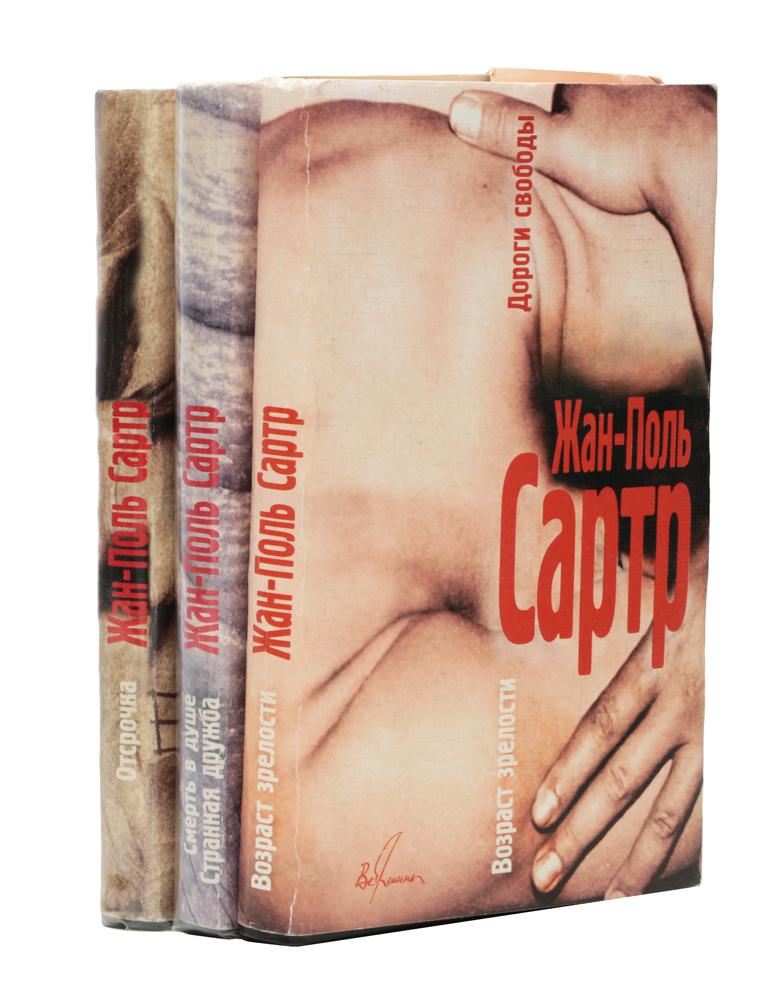 Жан Поль-Сартр. Дороги свободы (комплект из 3 книг) | Сартр Жан-Поль  #1