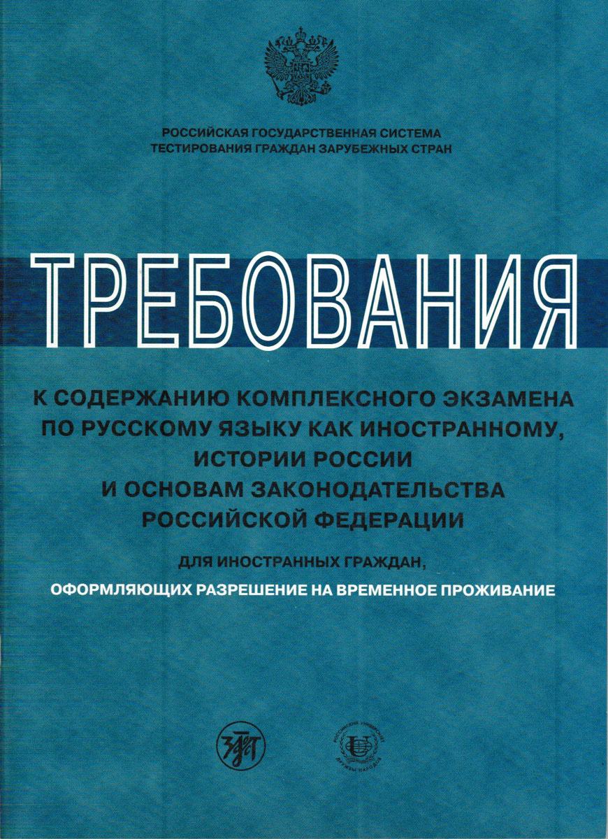 Требования к содержанию комплексного экзамена по русскому языку как иностранному, истории России и основам #1