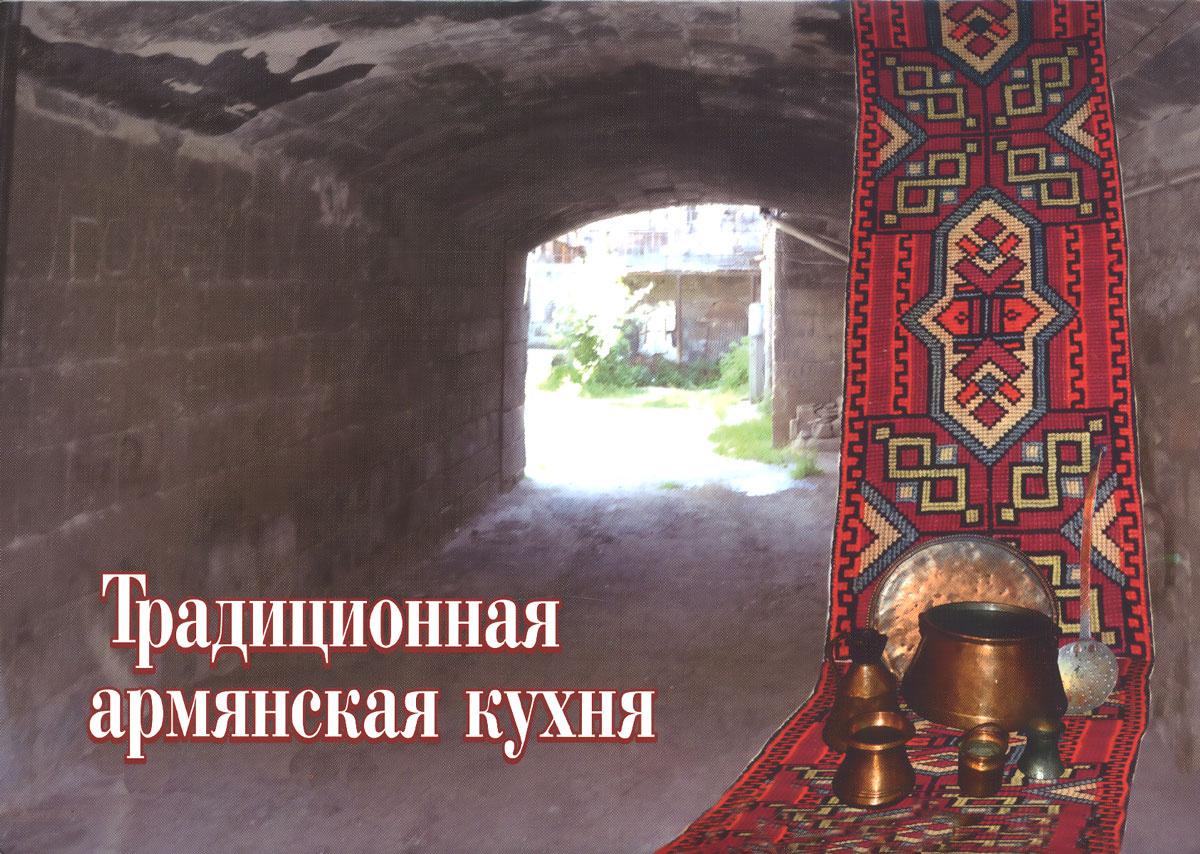 Традиционная армянская кухня (набор из 12 карточек) #1
