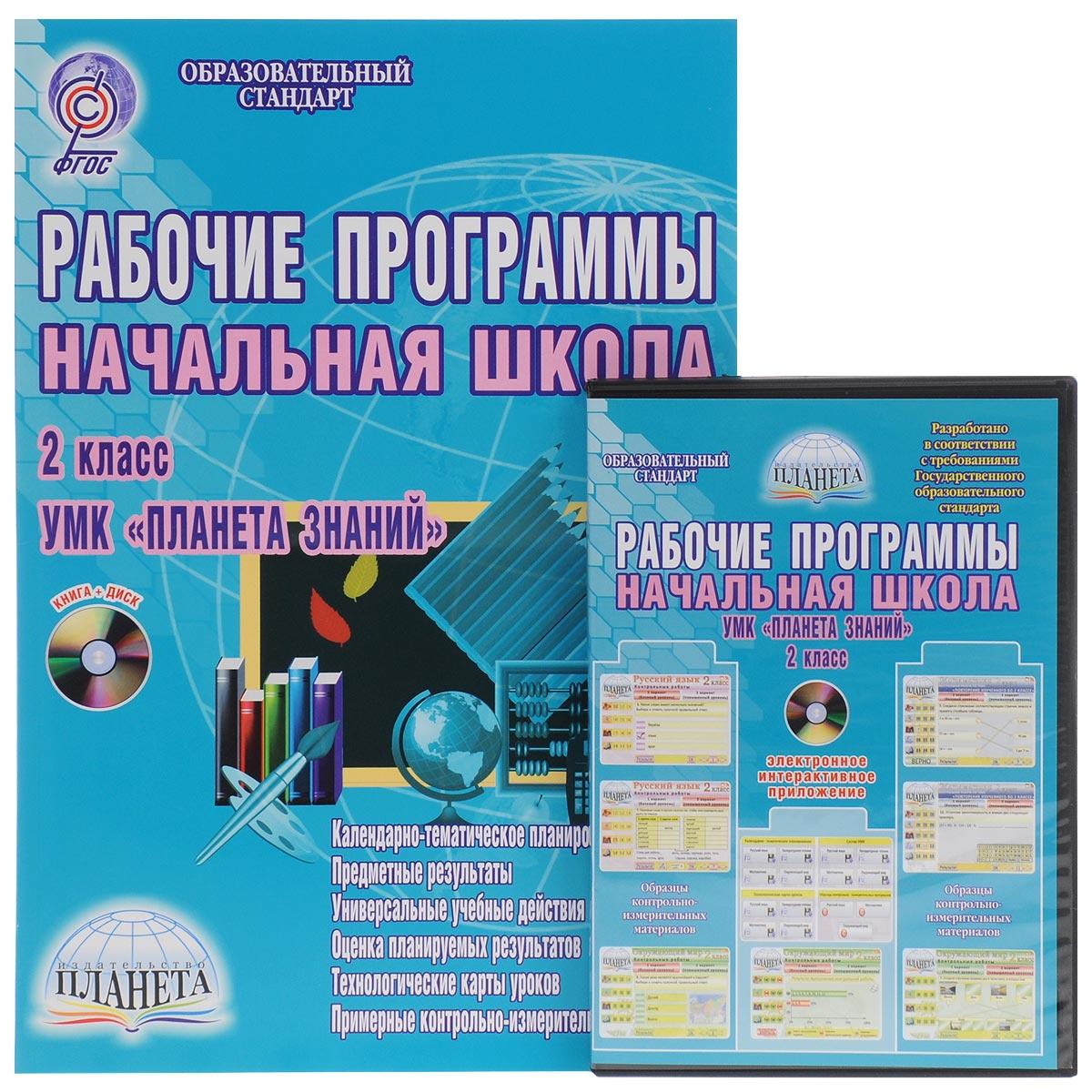 "Начальная школа. 2 класс. Рабочие программы. К УМК ""Планета знаний"" (+ CD-ROM)  #1"