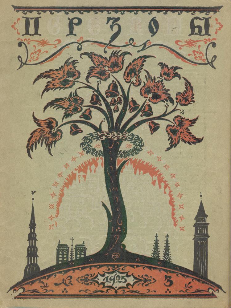 "Журнал ""Перезвоны"". № 3 за 1925 г. #1"