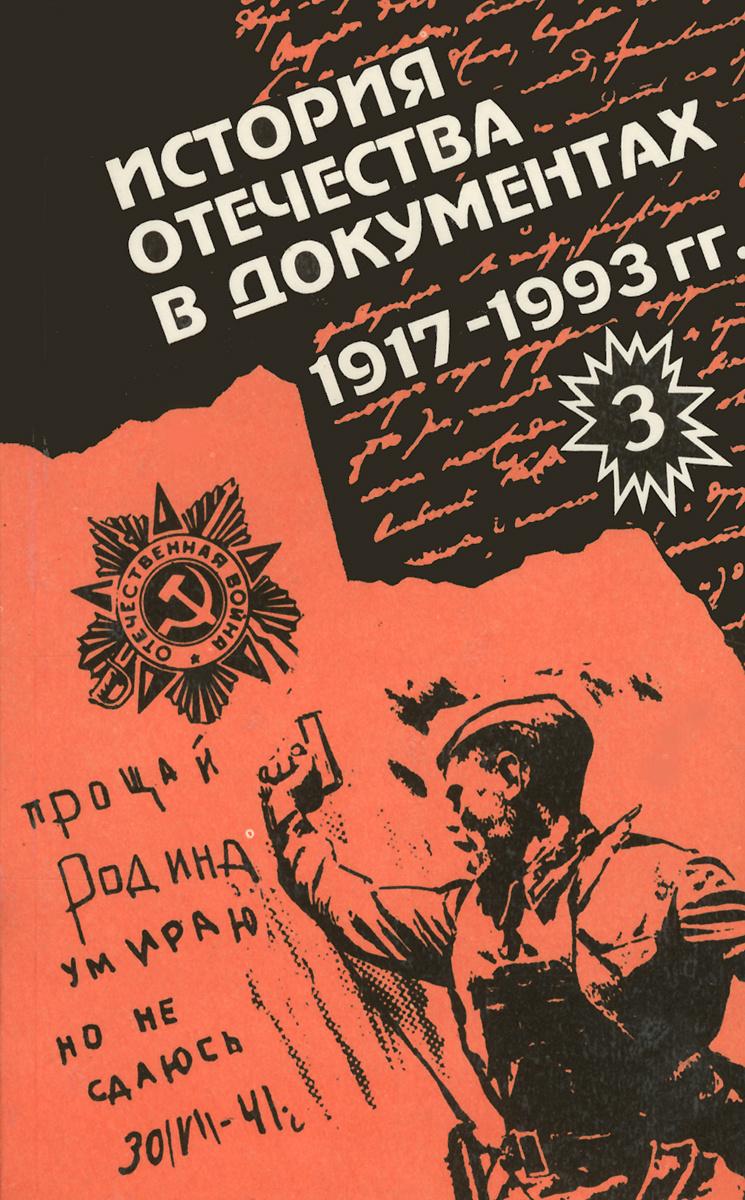 История Отечества в документах. 1917-1993 гг. В 4 книгах. Часть 3. 1939-1945 гг.  #1