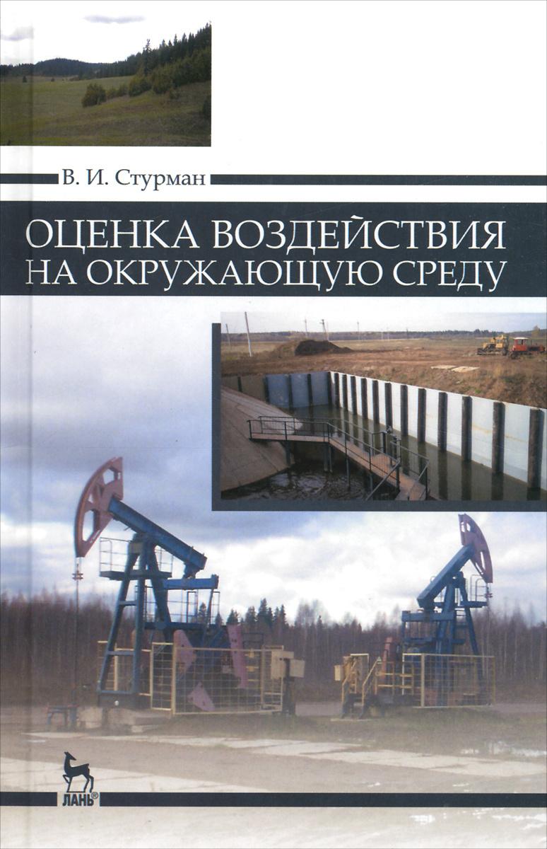 Оценка воздействия на окружающую среду | Стурман Владимир Ицхакович  #1