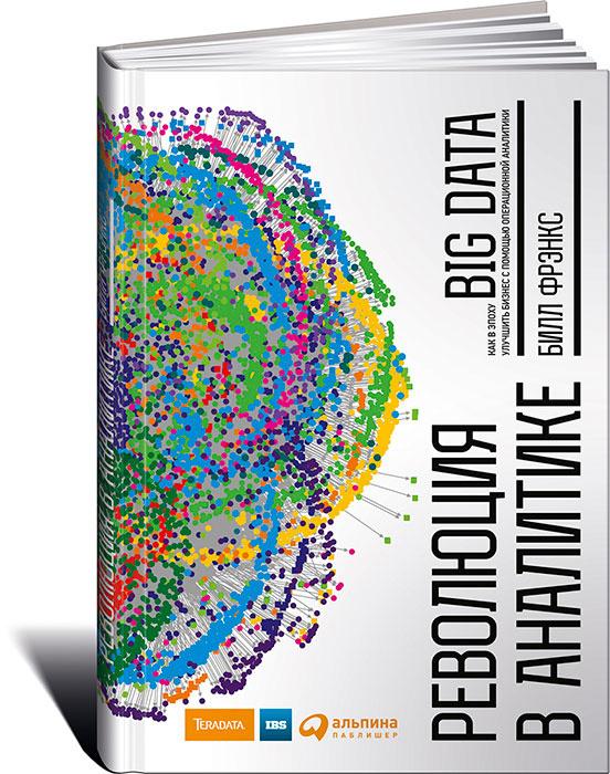 Революция в аналитике. Как в эпоху Big Data улучшить ваш бизнес с помощью операционной аналитики | Фрэнкс #1