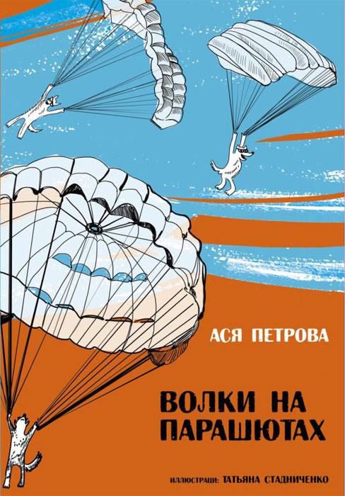 Волки на парашютах. Взрослые молчат   Петрова Ася Дмитриевна  #1