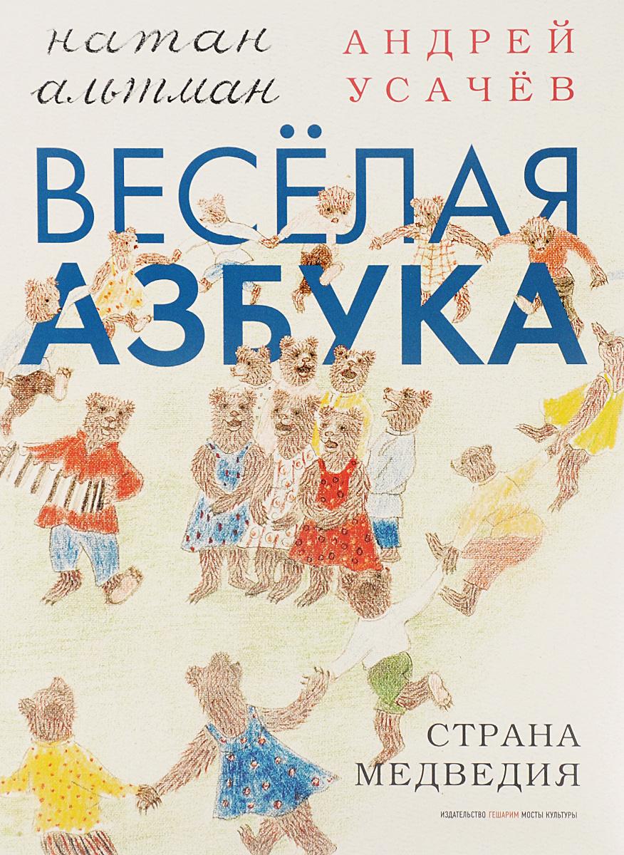 Веселая азбука. Страна Медведия | Усачев Андрей Алексеевич  #1