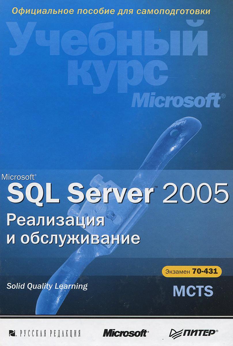 Microsoft SQL Server. 2005. Реализация и обслуживание. Учебный курс Microsoft (+ CD-ROM)  #1