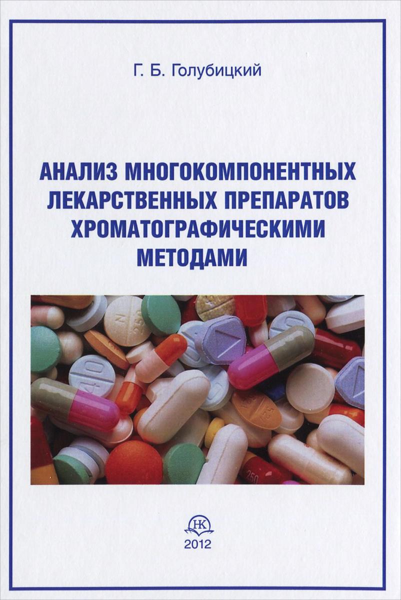 Анализ многокомпонентных лекарственных препаратов хроматографическими методами  #1