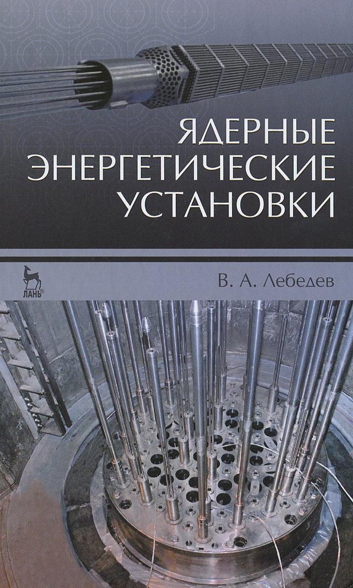 Ядерные энергетические установки. Учебное пособие | Лебедев Владимир Александрович  #1