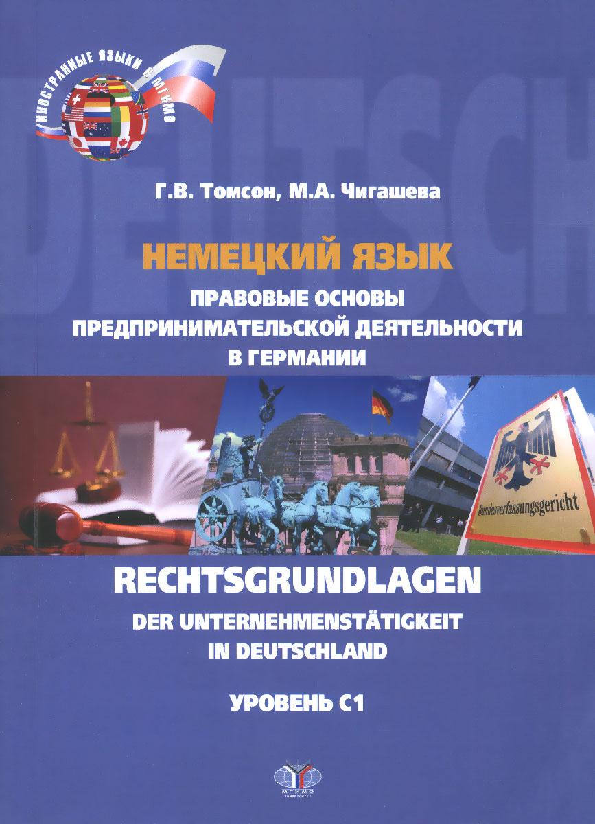Немецкий язык. Правовые основы предпринимательской деятельности в Германии. Уровень C1. Учебное пособие #1