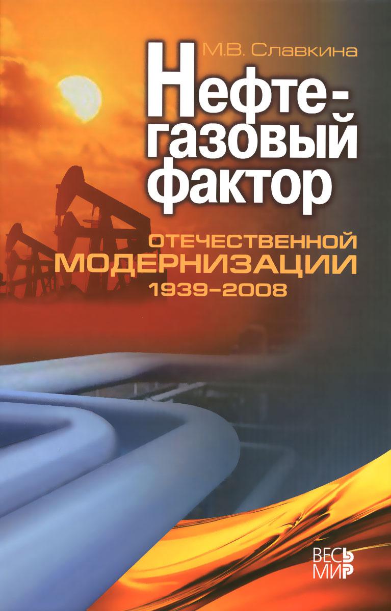 Нефтегазовый фактор отечественной модернизации 1939-2008 #1