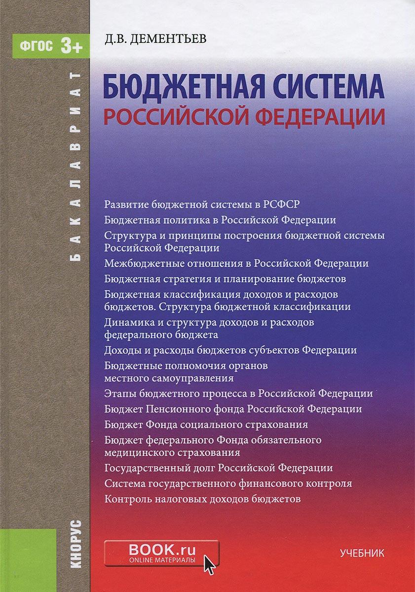 Бюджетная система Российской Федерации. Учебник #1